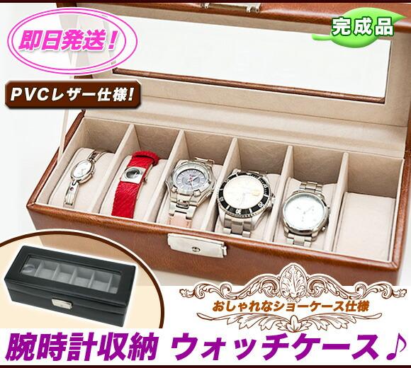 ウォッチケース 腕時計 合成皮革 コレクションボックス, イメージ画像