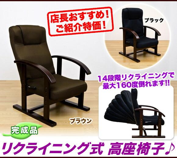 リクライニング式 高座椅子 イメージ写真