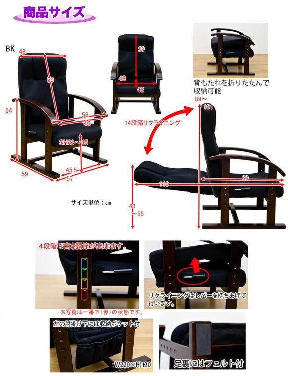 商品サイズ リクライニングチェア 座椅子 イメージ写真