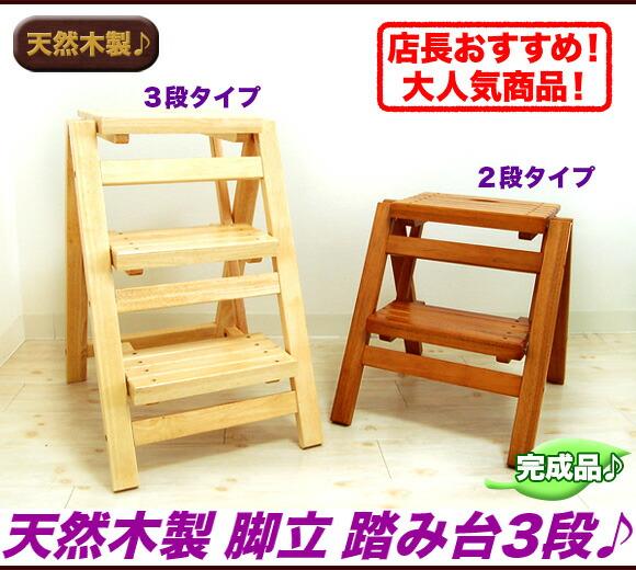 天然木製 脚立 踏み台2段 イメージ写真
