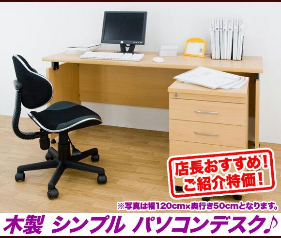 パソコンデスク 木製 PCデスク おしゃれ 100cm 勉強机 学習机, イメージ画像