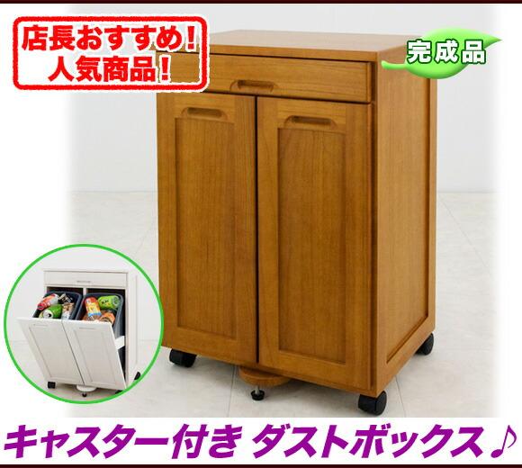 キャスター付き ごみ箱 キッチン用ごみ箱 イメージ画像