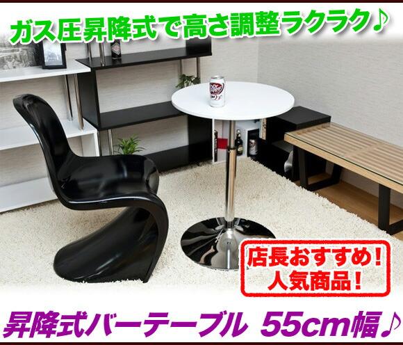 バーテーブル ガス圧昇降 丸テーブル 55cm幅 イメージ画像
