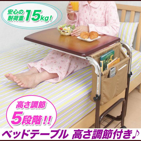 ベッド テーブル ベッド サイドテーブル ベッドテーブル イメージ写真