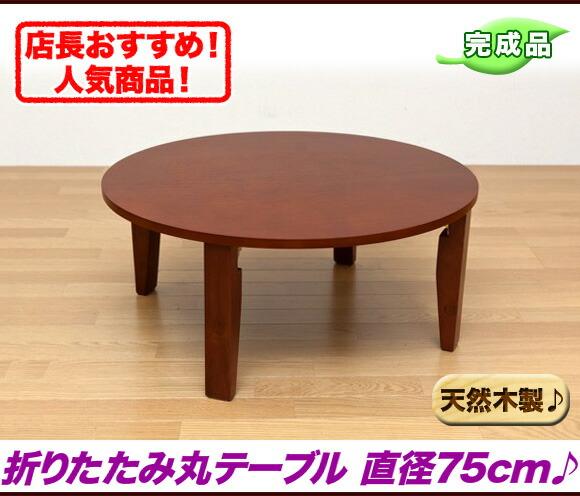 折叠桌子折叠圆桌日本脚圆桌折叠木制儿童生活表 75 厘米,圆桌会议