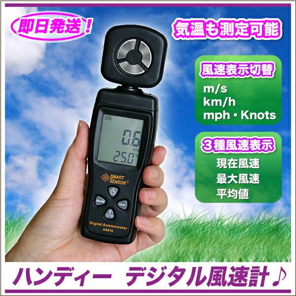 ハンディデジタル風速計
