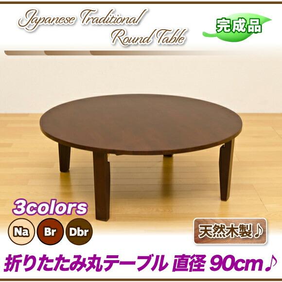 レトロ風の丸テーブル 折りたたみ テーブル,座卓,リビングテーブル イメージ画像