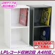LPレコード収納ラック レコード 棚 LP レコードボックス 2段