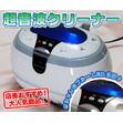 超音波洗浄機 超音波洗浄器 アクセサリー 腕時計 洗浄器