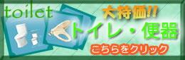 ■6トイレ