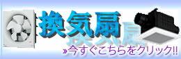 ■3換気扇