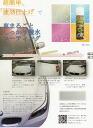 Iida rakuten global market dream liquid car wax for Car wax on kitchen cabinets