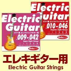 エレキギター用