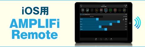 iOS用 AMPLIFi Remote