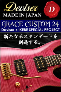 Deviser GRACE CUSTOM 24