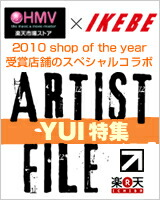 "IKEBE×HMV ARTIST FILE""YUI(ユイ)"""