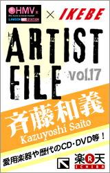 "IKEBE×HMV ARTIST FILE""斉藤和義"""