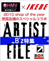 "IKEBE×HMV ARTIST FILE""B'z"""