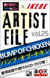 "IKEBE×HMV ARTIST FILE""BUMP OF CHICKEN"""