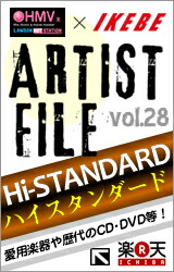 "IKEBE×HMV ARTIST FILE""ハイスタンダード"""