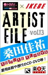 "IKEBE×HMV ARTIST FILE""桑田佳祐"""