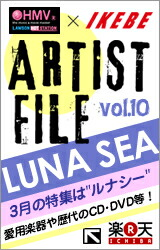 "IKEBE×HMV ARTIST FILE""LUNA SEA"""