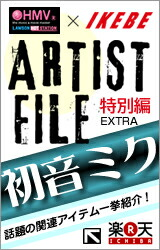 """IKEBE×HMV ARTIST FILE""""初音ミク"""""""