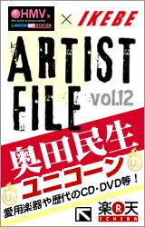 "IKEBE×HMV ARTIST FILE""奥田民生/ユニコーン"""