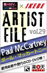 "IKEBE×HMV ARTIST FILE""ポール・マッカートニー"""