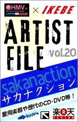 "IKEBE×HMV ARTIST FILE""サカナクション"""
