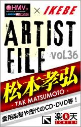 """IKEBE×HMV ARTIST FILE""""松本孝弘"""""""