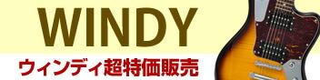 WINDY超特価販売