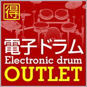 電子ドラム・アウトレット