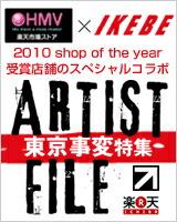 "IKEBE×HMV ARTIST FILE""東京事変"""