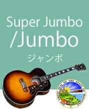 Super Jumbo/Jumbo