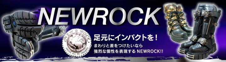 NEWROCK足元にインパクトを!まわりと差をつけたいなら 強烈な個性を表現するNEWROCK!!