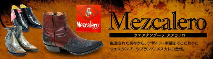 Mezcaleroウエスタンブーツ メスカレロ厳選された素材から、デザイン・刺繍までこだわったウェスタンブーツブランド、メスカレロ登場。