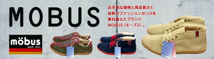 MOBUSお手頃な価格と高品質さと抜群のファッションセンスを兼ね備えたブランド、MOBUS(モーブス)。