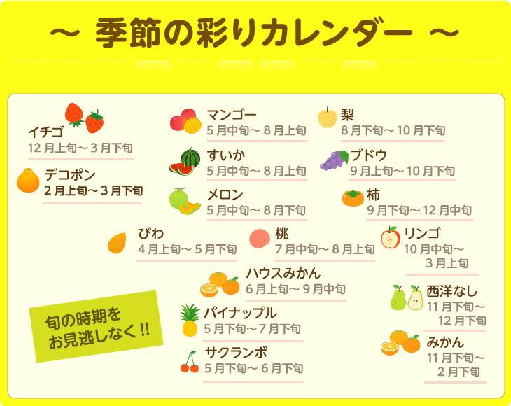 季節の彩りカレンダー