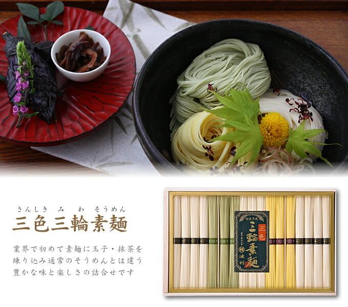 三輪素麺の画像 p1_17