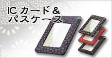 ICカードケース・パスケース