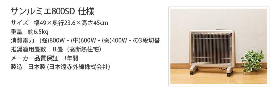 サンルミエ800SD 仕様 価格39,800円(税込)