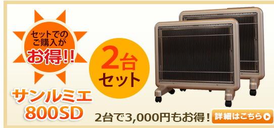 サンルミエSD800 2台セット