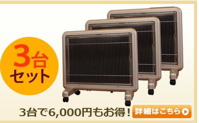 サンルミエSD800 3台セット