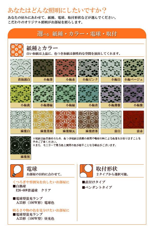 選べる紙種・カラー・電球・取付
