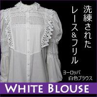 ホワイトブラウス