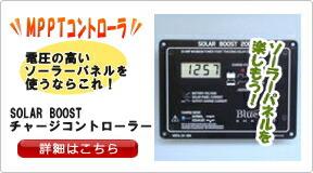 ソーラーパネルを効率よくバッテリーに充電