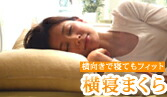 抗菌防臭枕カバー