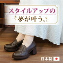 Thick bottom loafer Trad style or you work for! comfortable in heels difficult to reduce rubbing and soft or leather! ★ 3307 ベルオリジナル