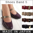 Shoes belts 5 pumps, casual footwear, ballet shoes to size control easy image band ★ ★ ★ BAND5 fs3gm